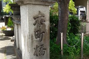 住所表記の由来になっている本町橋です。ここから事務所まで歩いて1分です。