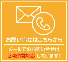 お問い合せはこちらから~メールでのお問い合せは24時間対応しています!