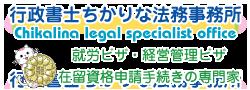行政書士ちかりな法務事務所(ビザ申請手続きの専門家)