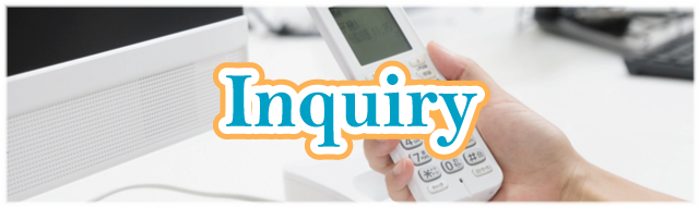 お問い合せ – Inquiry –