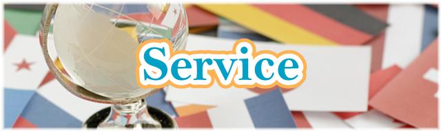 業務内容 – Service –