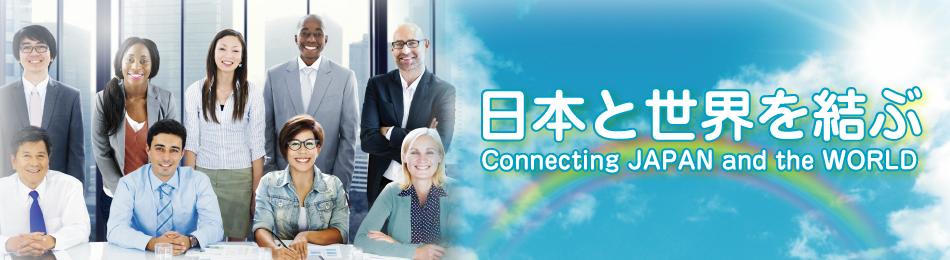 日本と世界を結ぶ~Connecting JAPAN and the WORLD